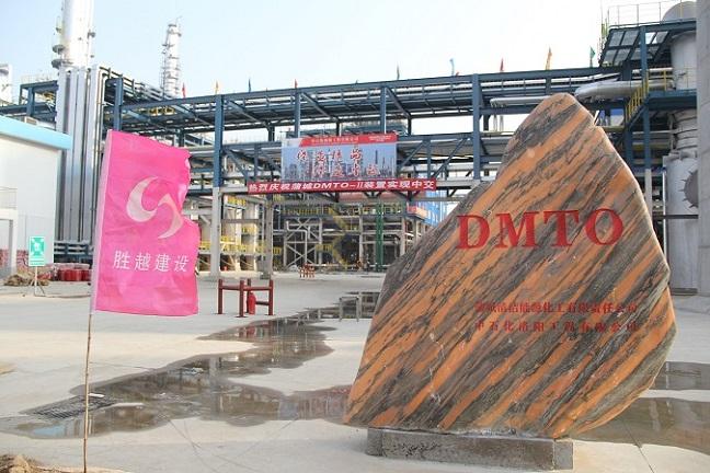 陕西渭南蒲城70万吨/年DMTO装置安装工程